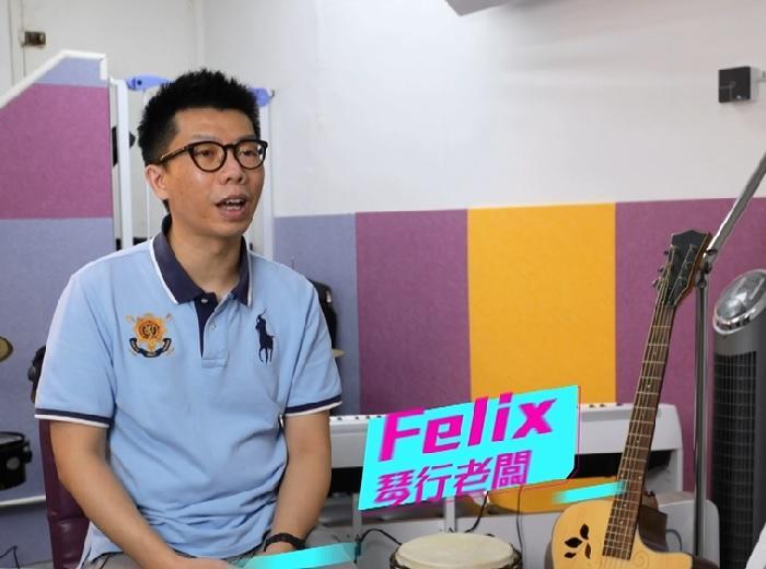 香港人心聲篇:琴行老闆 Felix