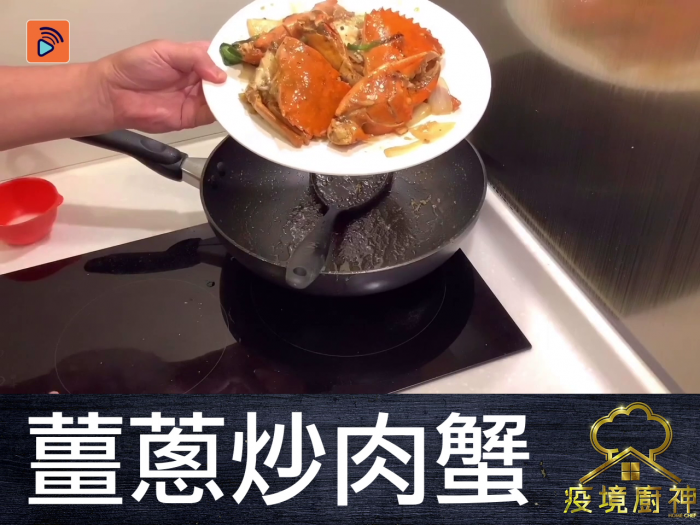 【薑蔥炒肉蟹】電磁爐都可以煮出鑊氣?煮家男大方傳授炒蟹不為人知小秘訣!