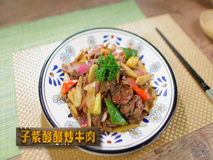 子薑紫洋蔥炒牛肉
