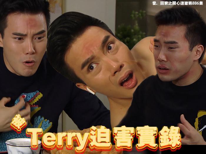 精華 被Terry迫害實錄