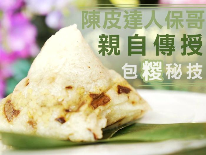 【香港原味道】 陳皮達人保哥親自傳授包糉秘技!