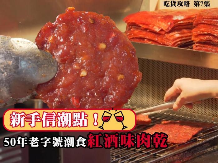 新手信潮點! 50年老字號潮食紅酒味肉乾