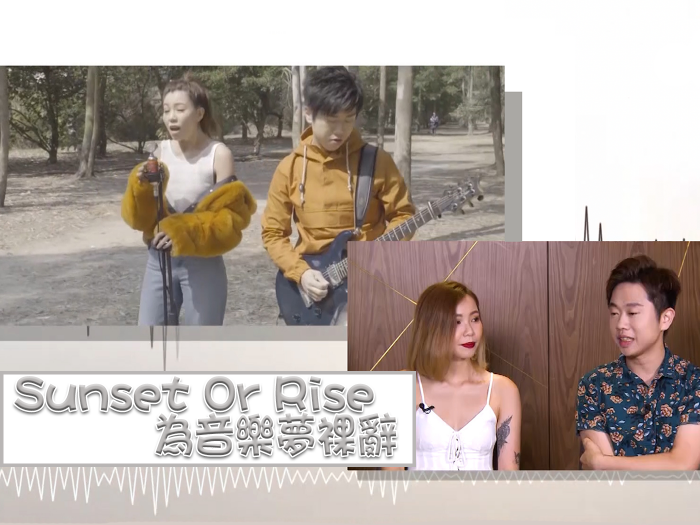 Sunset Or Rise 為音樂夢裸辭