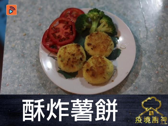 """【酥炸薯餅】唔想煮飯動腦之作!""""懶人""""快速解決一餐!當零食或正餐都可以!"""