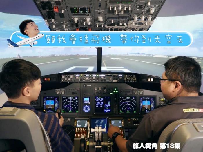 願我會揸飛機 帶你到天空去