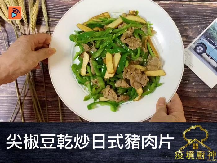 【尖椒豆乾炒日式豬肉片】香香辣辣!惹味爆炒送足2碗飯!