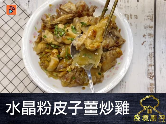 【水晶粉皮子薑炒雞】水晶粉皮盡吸雞肉精華!識食一定係咁食!