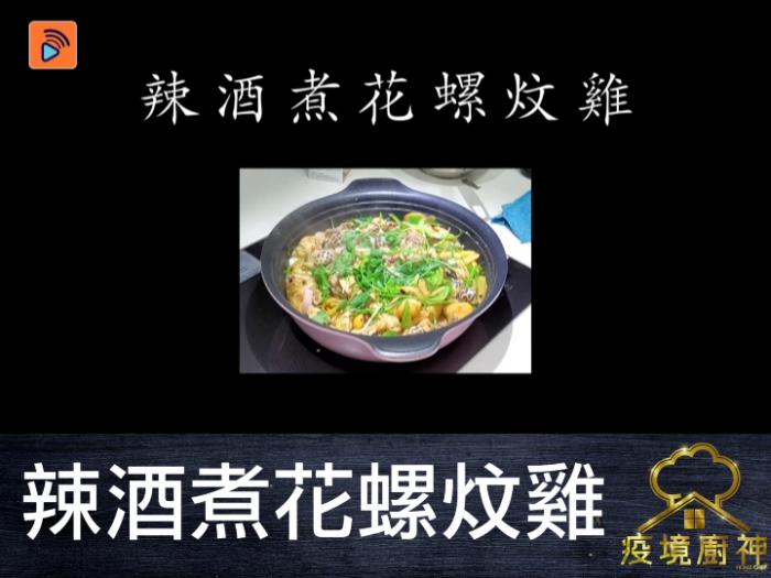 【辣酒煮花螺炆雞】一鑊過惹味住家菜!送飯一流!