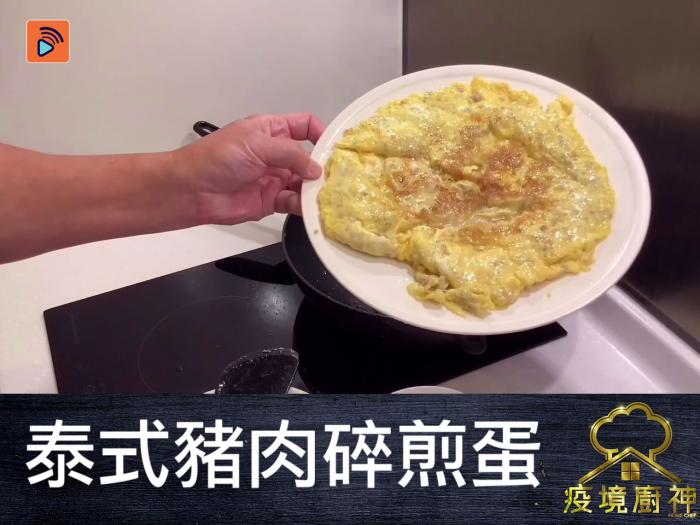 【泰式豬肉碎煎蛋】泰簡單!加入一款調味料即將炒蛋變成泰國風!