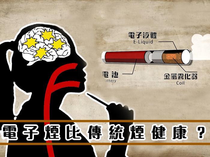 電子煙比傳統煙健康?