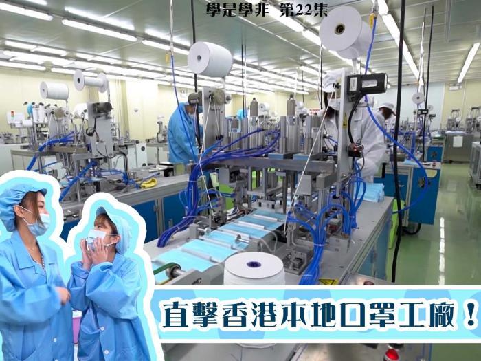 直擊香港本地口罩工廠!