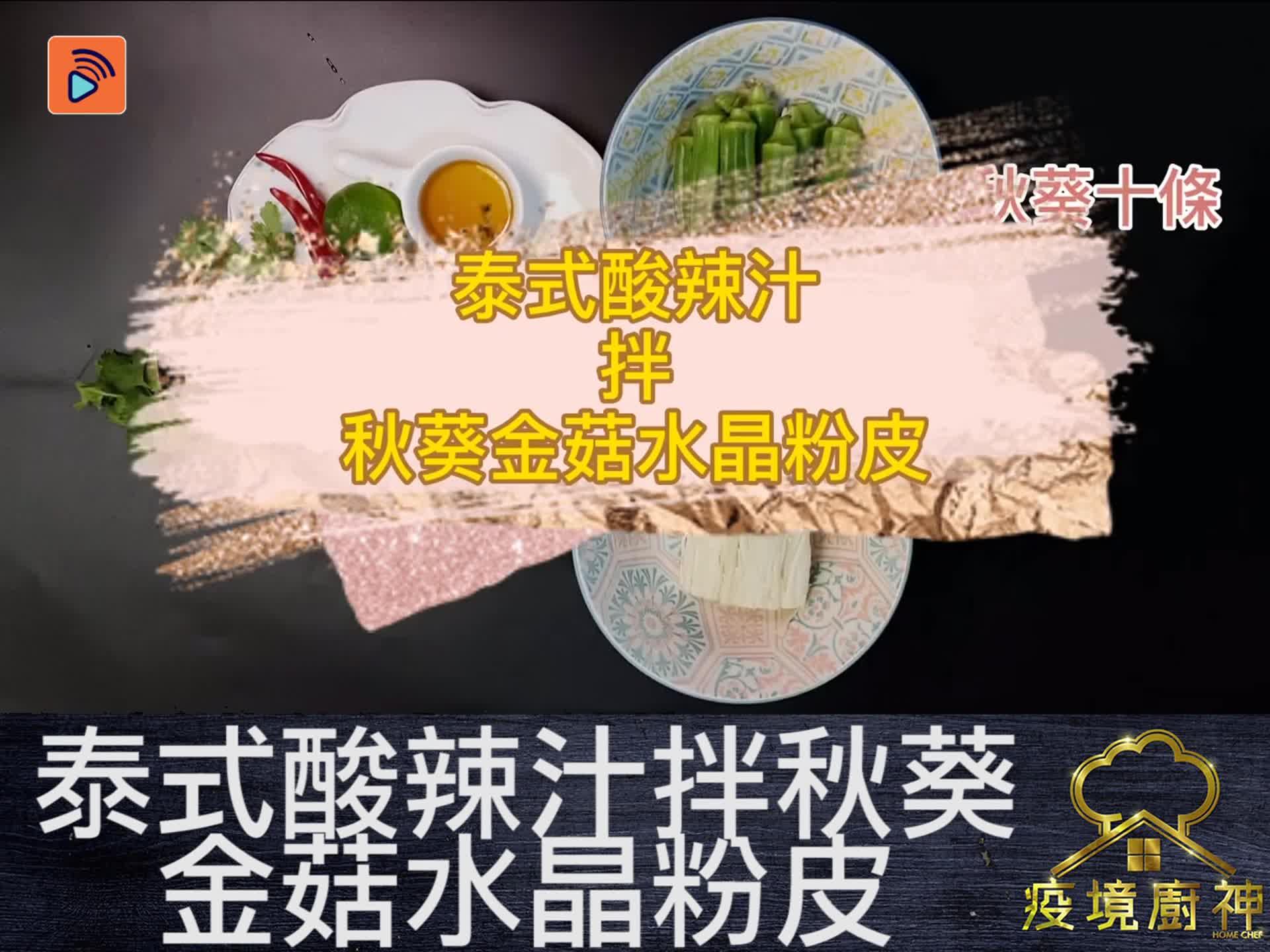 【泰式酸辣汁拌秋葵金菇水晶粉皮】自製靈魂泰式辣汁!將食物味道昇華!