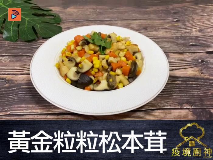 【黃金粒粒松本茸】珍貴食材!夢幻菇菇製作新興口味!