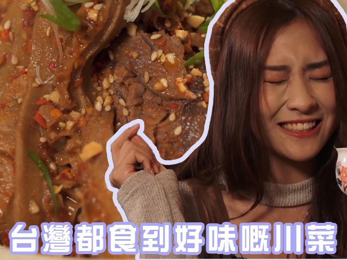 台灣都食到好味嘅川菜