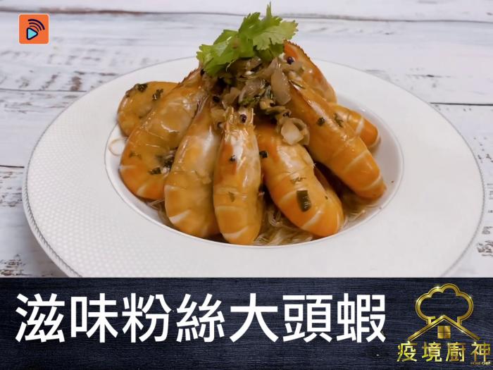 【滋味粉絲大頭蝦】淡水蝦之王!粉絲盡吸醬汁鮮味!