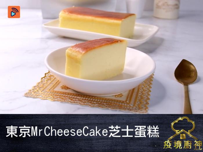 【東京MrCheeseCake芝士蛋糕】仿傚東京人氣No.1芝士蛋糕!入口即溶!芝士控最愛!