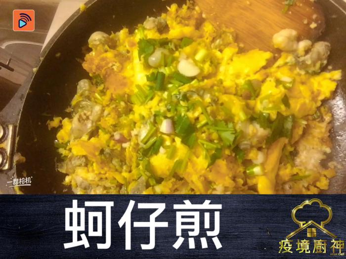 【蚵仔煎】台灣夜市必吃小食!自家配方在家輕鬆煮!