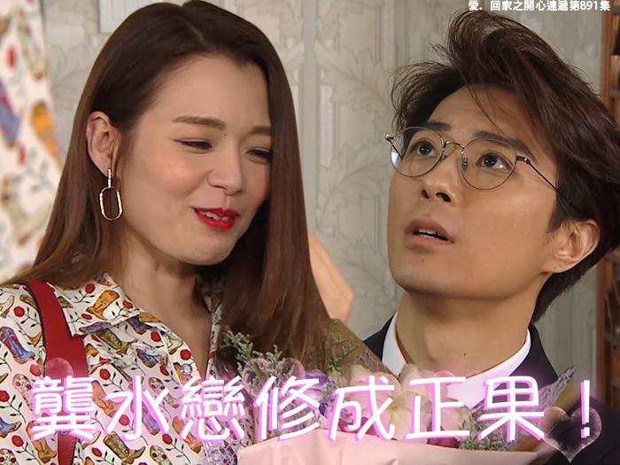 精華 龔水戀修成正果!?