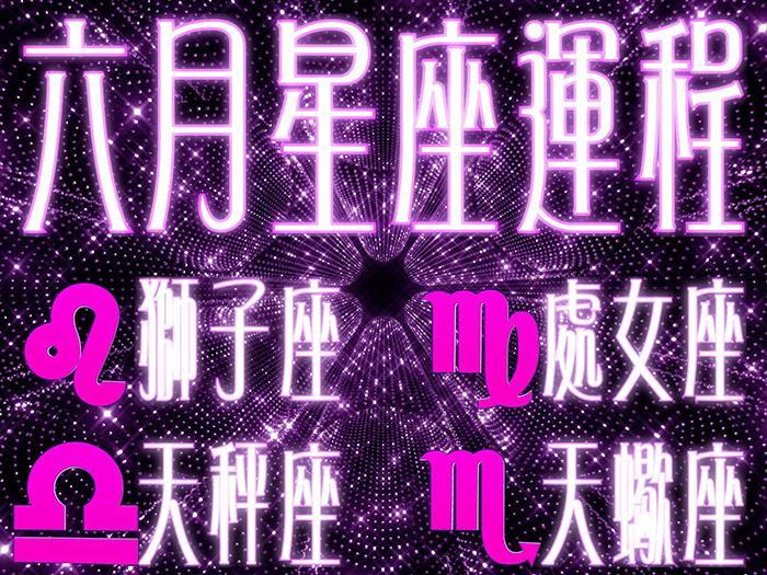 六月星座運程-獅子座、處女座、天秤座、天蠍座