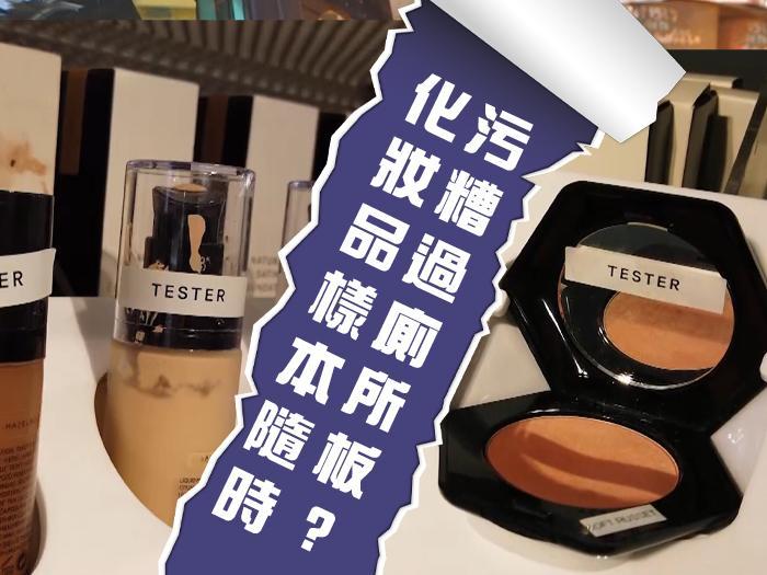 化妝品樣本隨時污糟過廁所板?