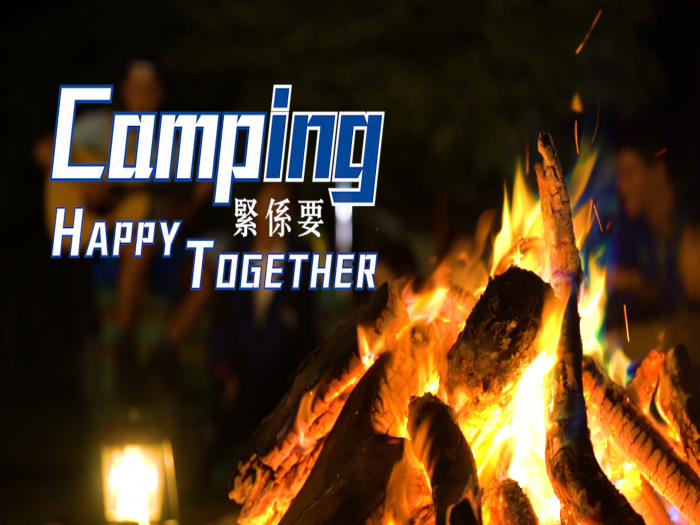 CAMPING 緊係要 HAPPY TOGETHER