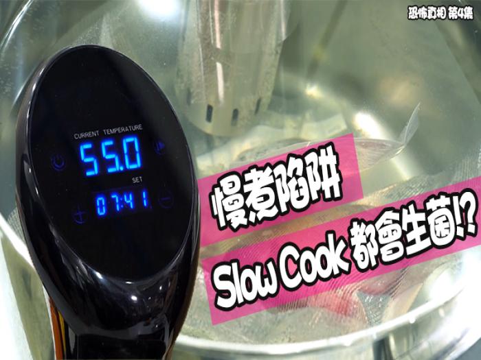 慢煮陷阱 Slow Cook都唔安全?