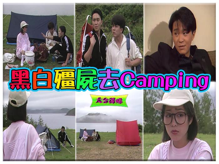 周星馳、譚玉瑛去Camping