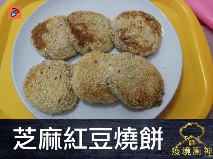 【芝麻紅豆燒餅】自家制懷舊小食!更好食更健康!