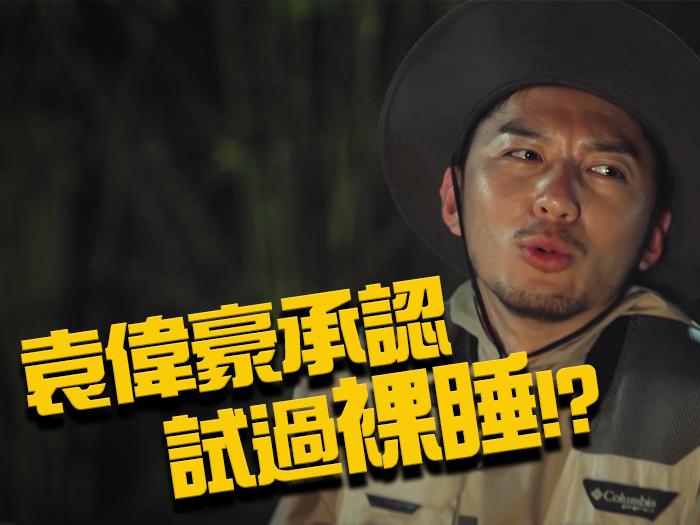 【第1集精華】袁偉豪承認試過裸睡!?