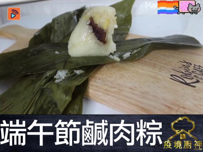 【端午節鹹肉粽】一年一度應節食品!詳盡包糉教學大公開!