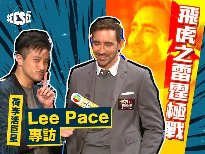 荷李活巨星Lee Pace專訪