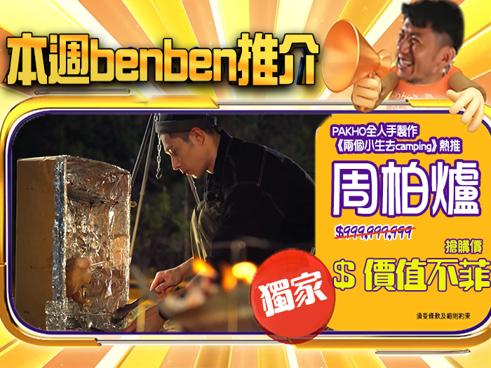 【第2集精華】本週Benben推介:周柏爐 全人手製作 做唔快啲搶購