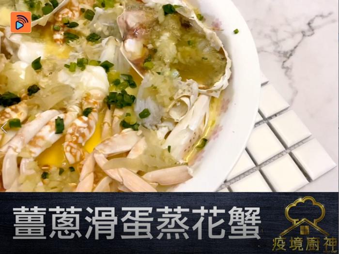 【薑蔥滑蛋蒸花蟹】鮮甜味美!嫩滑滑蛋加薑蒜提鮮!回味無窮!