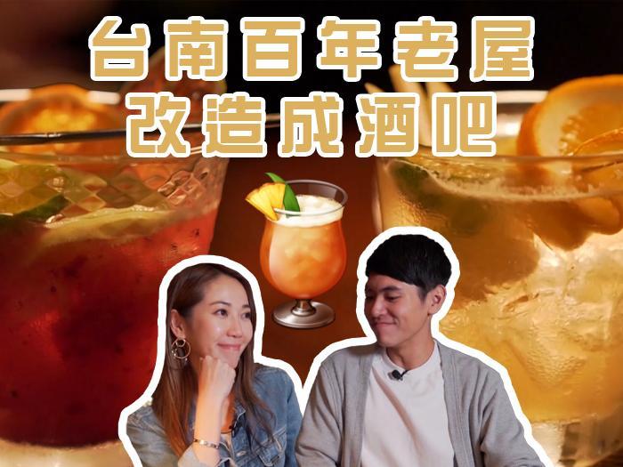 台南百年老屋改造成酒吧