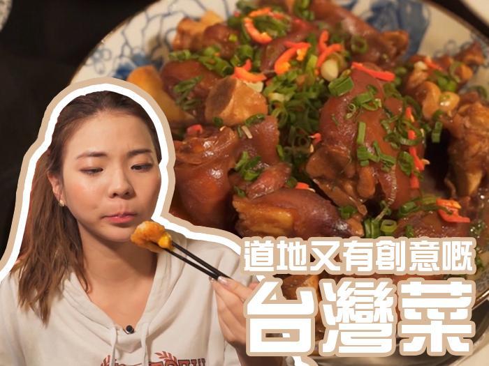 道地又有創意嘅台灣菜