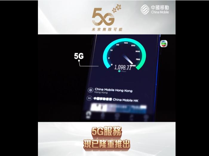 【東張西望】4G改變生活,5G改變社會