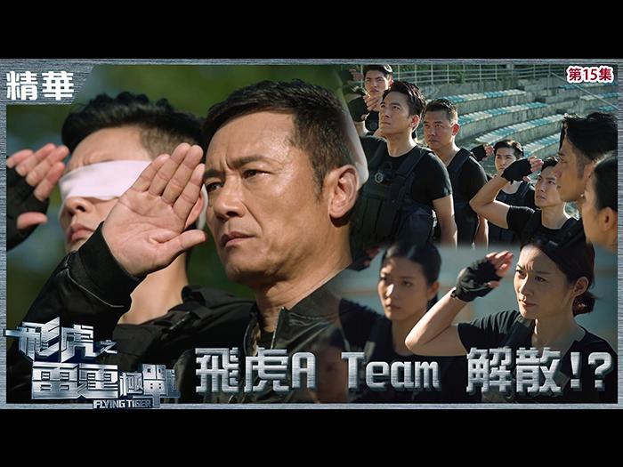 精華 飛虎A Team 解散!?