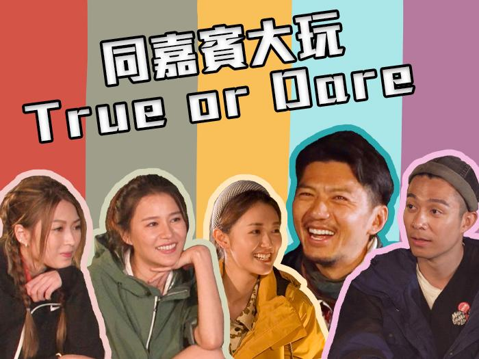 【番外篇】同嘉賓大玩True or Dare
