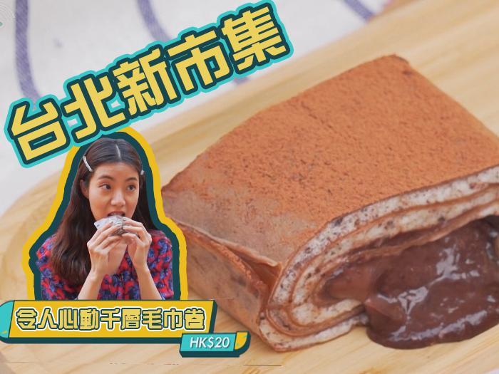 台北新市集 令人心動千層毛巾卷