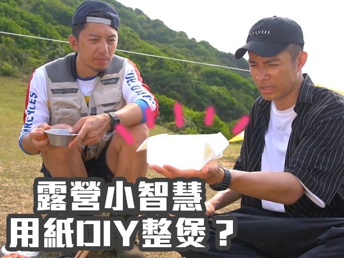【第5集精華】露營小智慧 用紙DIY整煲?