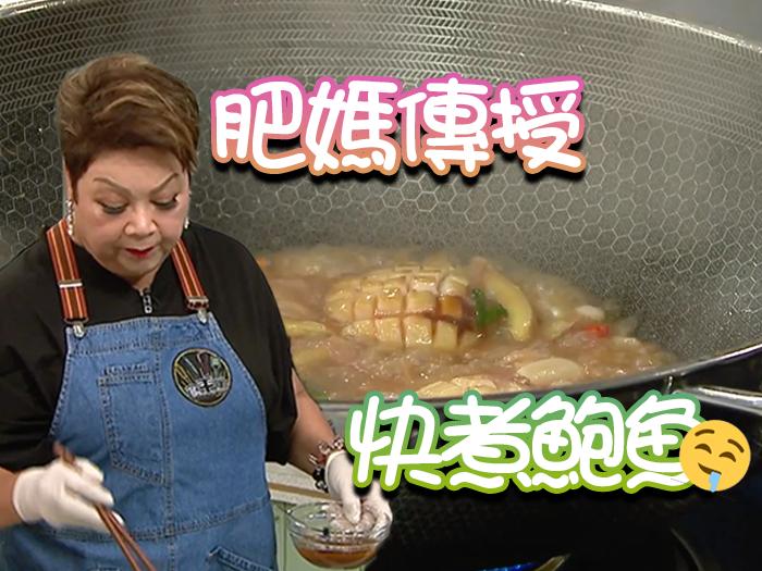 肥媽傳授快煮鮑魚