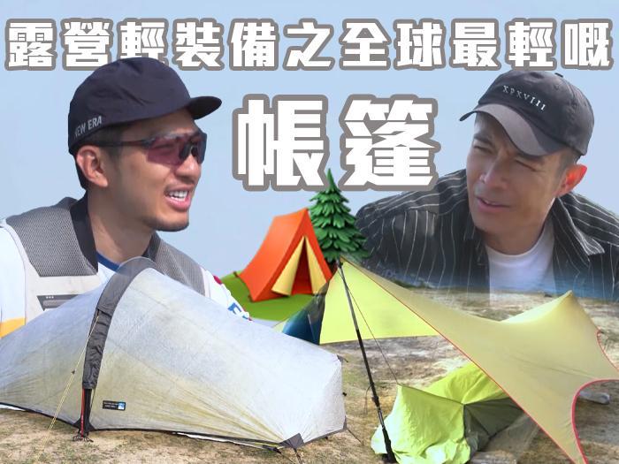露營輕裝備之全球最輕嘅帳篷