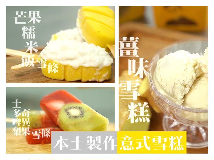 本土製作意式雪糕
