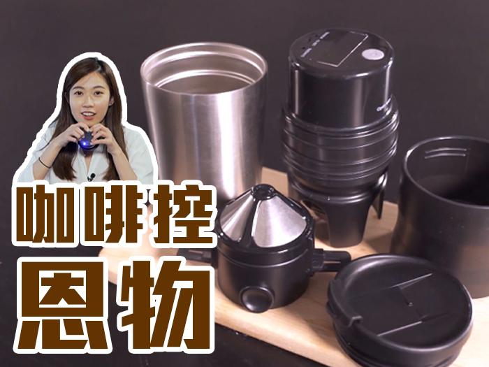 咖啡控恩物-電動研磨咖啡隨行杯