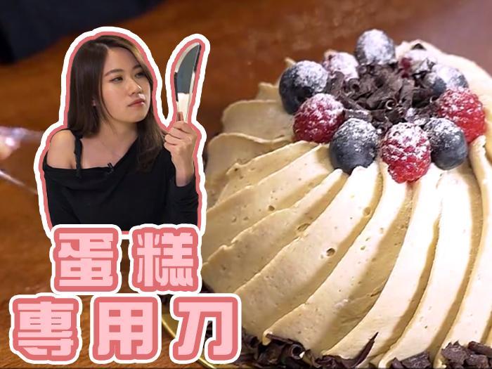 蛋糕專用刀
