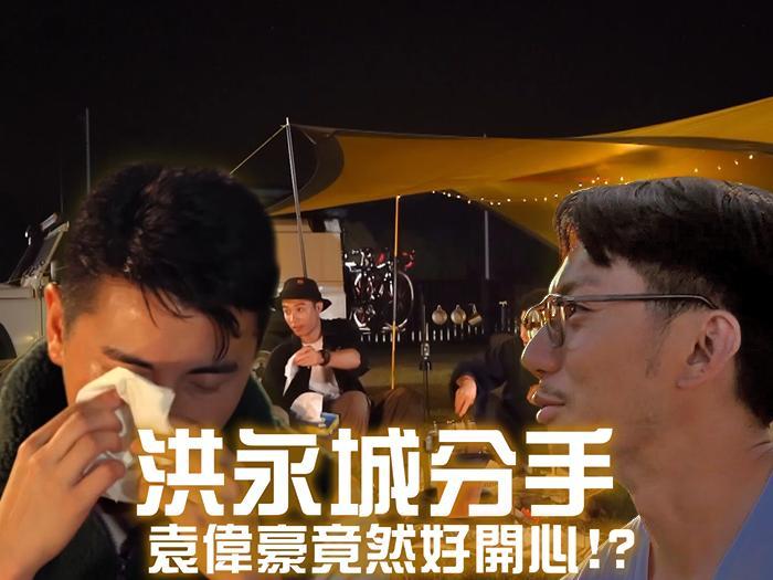 洪永城分手袁偉豪竟然好開心!?