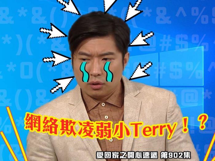 精華 網絡欺凌弱小Terry!?