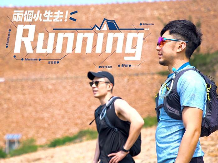 兩個小生去Running