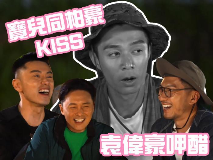 寶兒同柏豪Kiss 袁偉豪呷醋