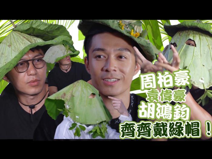 袁偉豪周柏豪胡鴻鈞齊齊戴綠帽!?